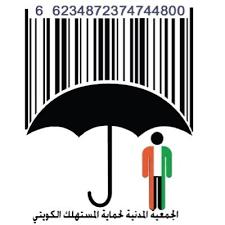 الجمعية المدنية لحماية المستهلك الكويتي
